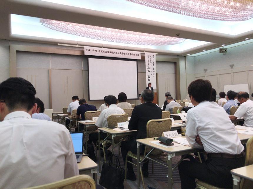 2017年5月31日佐賀県高等学校教育研究会進路指導部総会